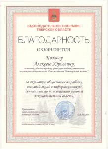 Козлов-2