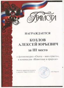 Козлов-3